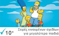 Σειρές κινουμένων σχεδίων για παιδιά 10 και άνω