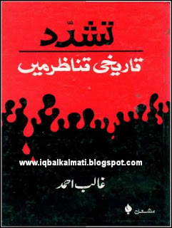 Violence in history by Ghalib Ahmed Urdu Book