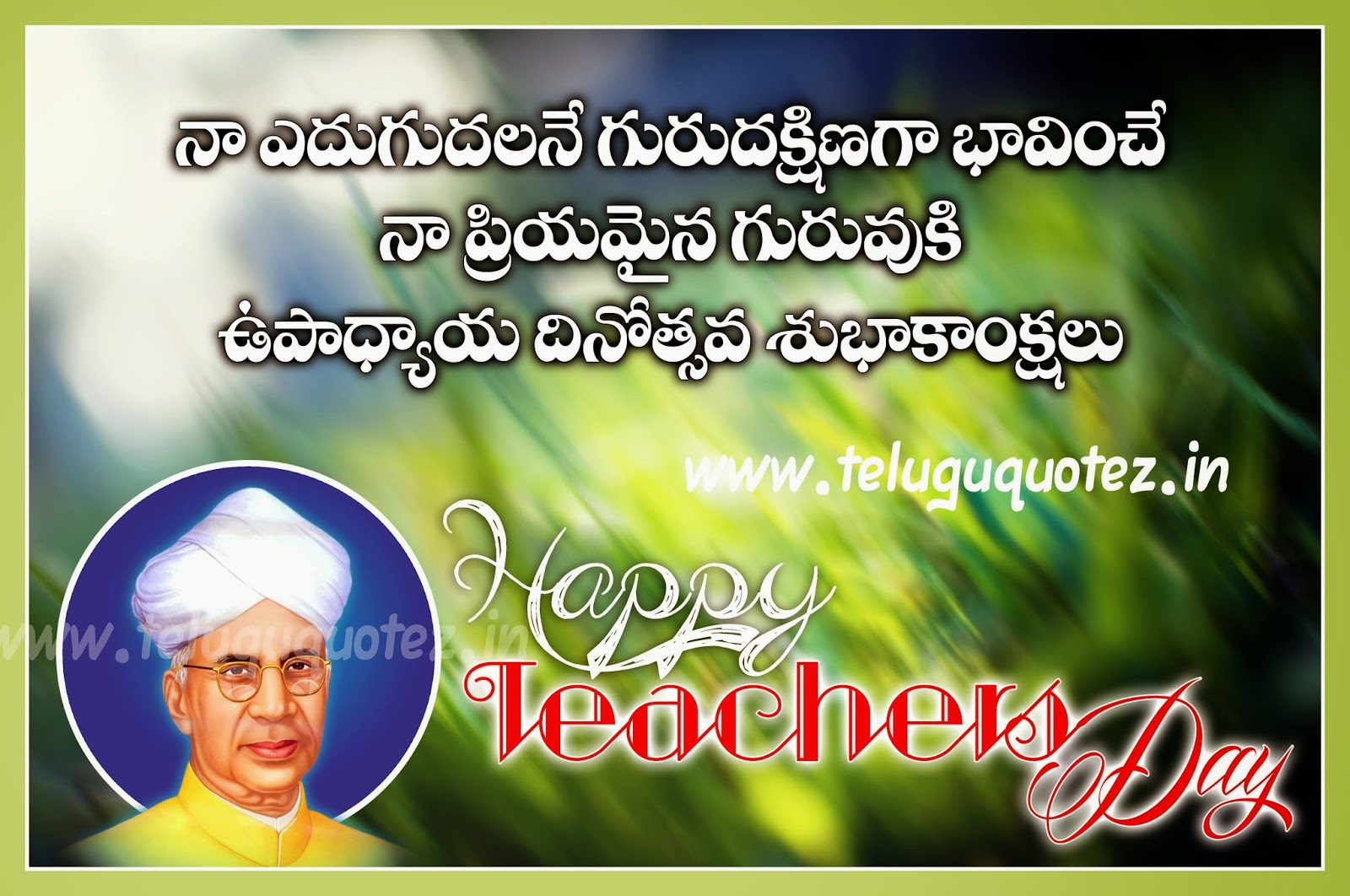 happy-teachers-day-telugu-sms-quotes-and-sayings-images-free-teluguquotez.in