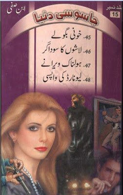 Jasoosi dunia by Ibne Safi Complete Set Part 15 (Fareedi Series).