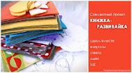 Совместный пошив развивающей книжки
