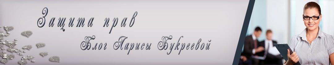 защита прав блог Ларисы Букреевой