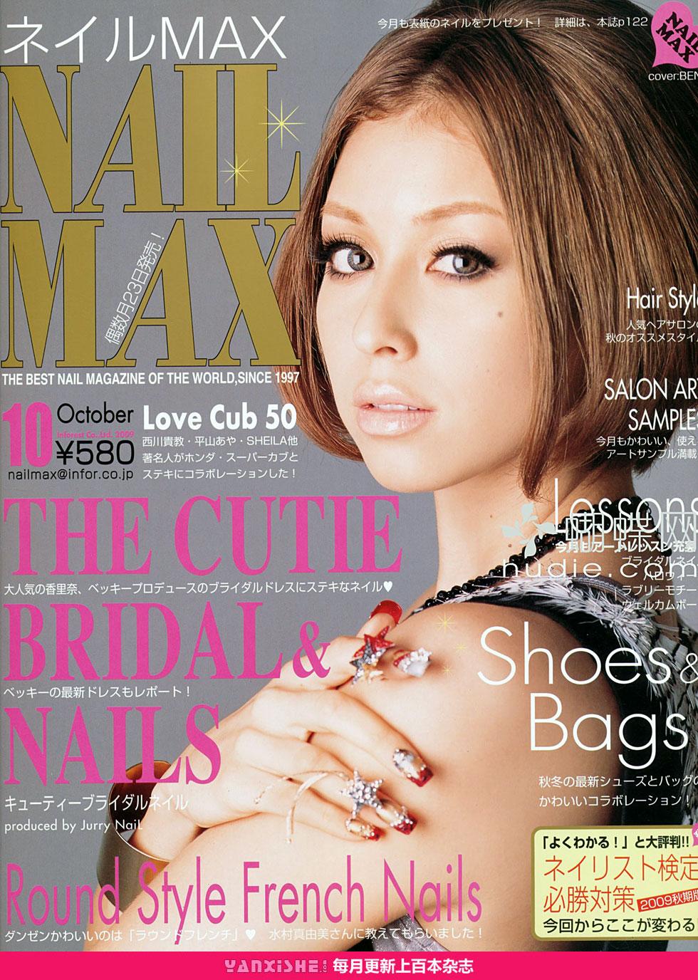 nail max october 2009 beni arashiro japanese nail magazine scans