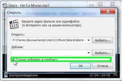 Windows media player пауза пробелом