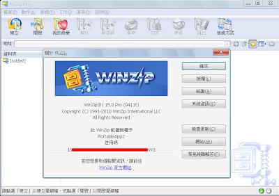 更強悍的檔案壓縮效率,WinZip 18.0.10561 多國語言綠色免安裝版!