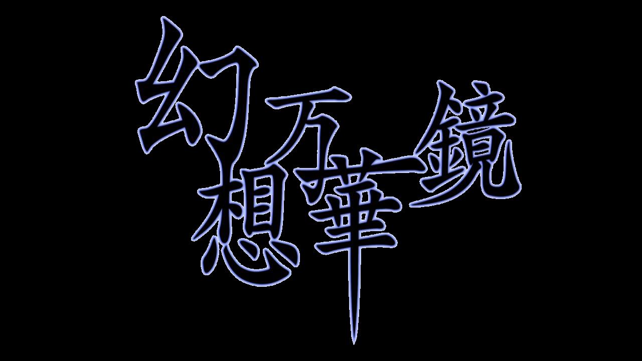 Touhou Gensou Mangekyou