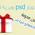 هدية : 15 شعار احترافي PSD مجانا للتحميل