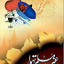 Ghair Muslim Tahwar Behayai Ka Bazaar - Urdu Book By Tafsil Ahmad Zaigham