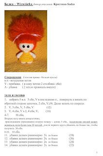 Куколка амигуруми вязаная крючком. Описание