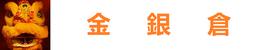 金銀倉--香港澳門瓷磚傢俬潔具輪胎批发852--67274664  13143984664