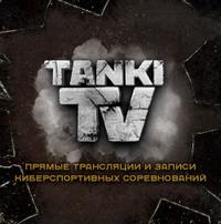 Танки TV