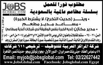 العدد الاسبوعى لوظائف الاهرام الحكومية والخاصة داخل وخارج مصر 20 فبراير 2014