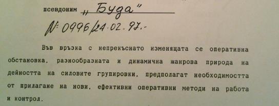 Буда агентурната име на Бойко Борисов