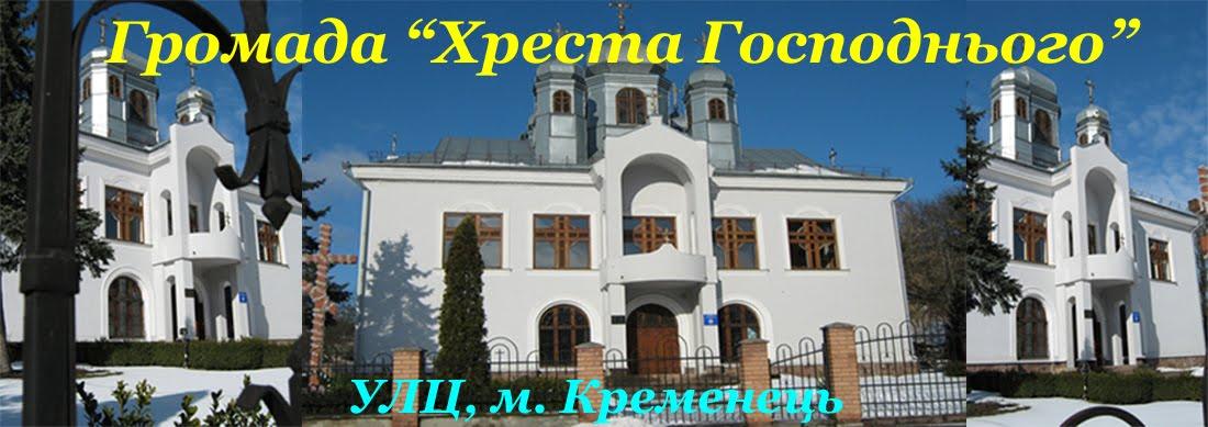 "Громада ""Хреста Господнього"", УЛЦ (м. Кременець)"