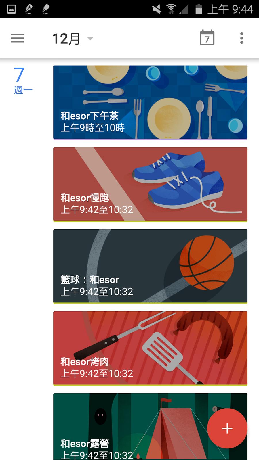 Google Calendar Illustration Keywords : Google 日曆新秘技:用對關鍵字,支援自動插圖日記