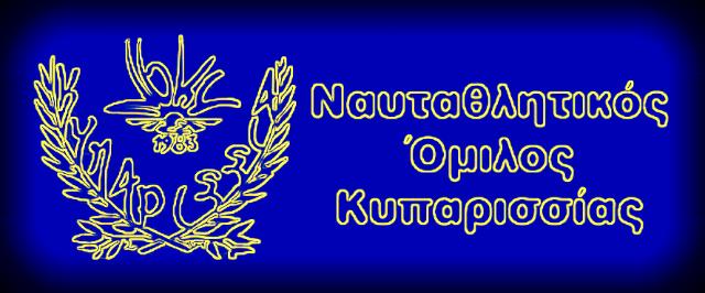 Ναυταθλητικός Όμιλος Κυπαρισσίας - Ν.Ο.ΚΥ