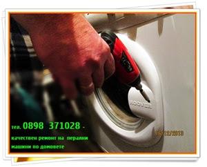 техник перални, майстор, перални,ремонт на перални по домовете