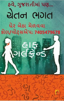 Half Girlfriend in Gujarati