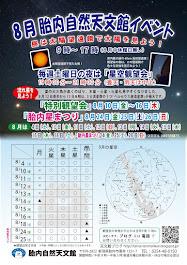 8月の星空観望会