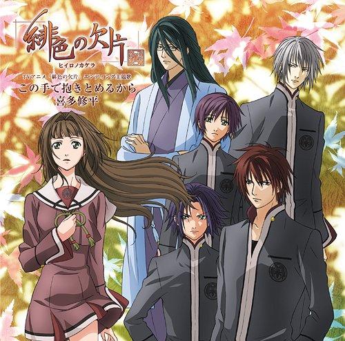 "Confirmada la segunda temporada del Anime ""Hiiro no Kakera"" Cover"