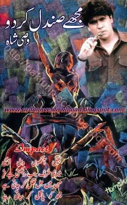 Urdu Poetry Book Mujhe Sandal Kar Do