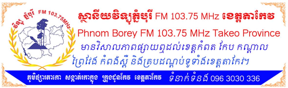 ស្ថានីយវិទ្យុភ្នំបុរី FM 103.75 MHz សូមស្វាគមន៍