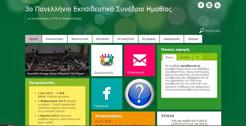 http://hmathia14.ekped.gr/