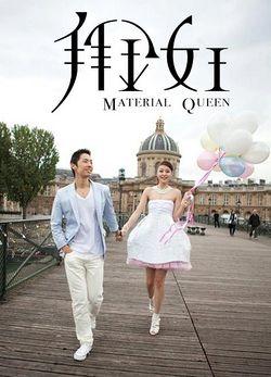 Bái Kim Nữ Vương