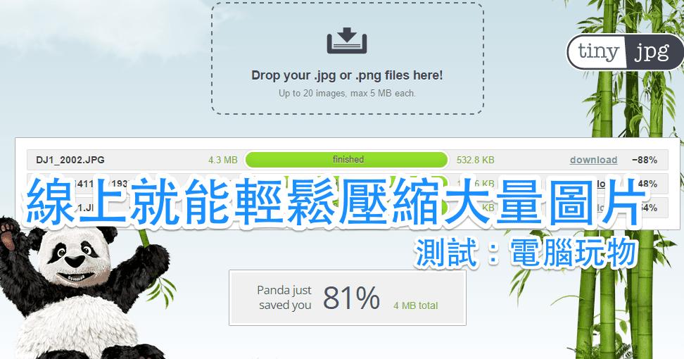 TinyPNG JPG 最佳線上圖片壓縮工具!實測比較教學