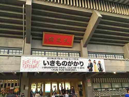 「いきものがかりの みなさん、こんにつあー!! 2015 ~FUN! FUN! FANFARE!」武道館