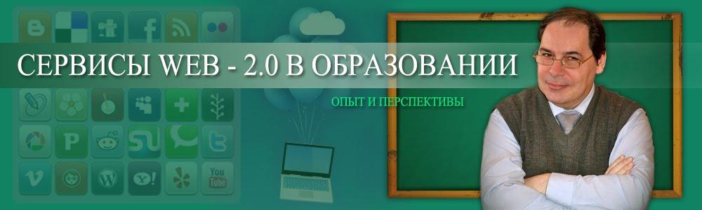 Сервисы web2.0 в образовании