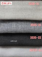 亞麻素色沙發專用布