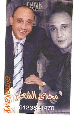 تحميل اغنية مجدى الشعار - من حبى فيك يا جارى 2012