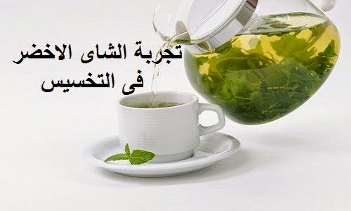 تجربتة الشاي الاخضر للتخسيس