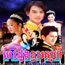 [ Movies ] Besdong Khvas Sne - Khmer Movies, Thai - Khmer, Series Movies