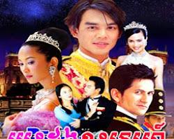 [ Movies ] Besdong Khvas Sne - Khmer Movies, Thai - Khmer, Series Movies