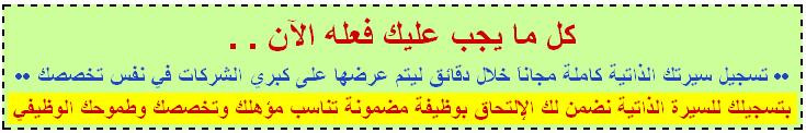 وظائف خالية في تونس - فرص عمل بتونس - وظائف تونس