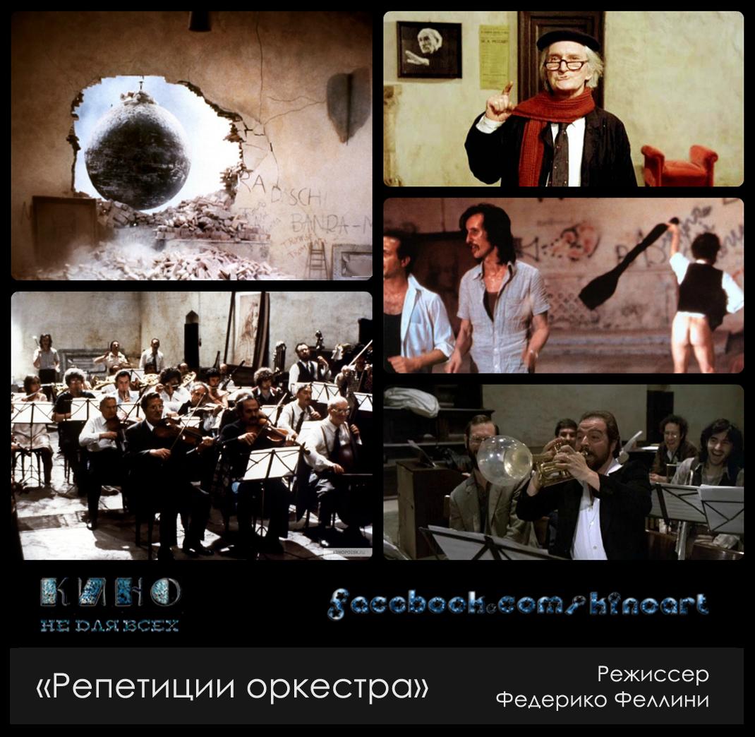 """""""Репетиция оркестра"""""""