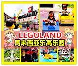 LEGOLAND MALAYSIA 乐高乐园一日游