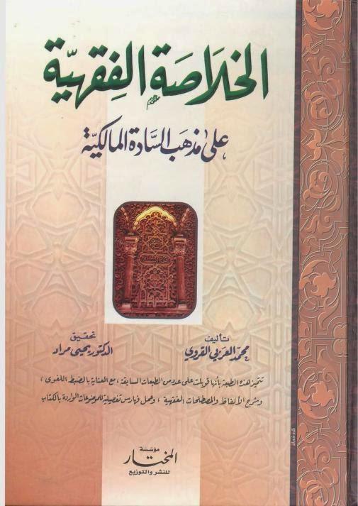 الخلاصة الفقهية على مذهب السادة المالكية - محمد العربي القروي