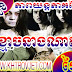 Movies  - Khmouch Neang Nat ខ្មោចនាងណាត Full Movie Ghost of Mae Nak  -  Thai Movies - MoviesThai