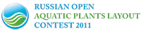 Russian Open Aquatic Plants Layout Contest 2011