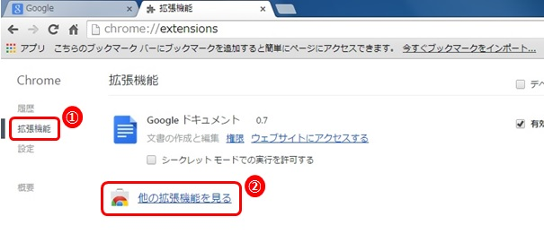 Chrome 拡張機能画面の[他の拡張機能を見る]
