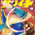 Ecchi Manga History's Strongest Disciple Kenichi 541