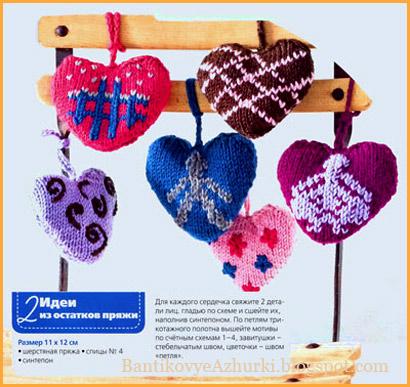 Вязанные сердечки спицами со схемой