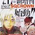 "Nueva Revista de manga ""Jump"" promueve nuevo material de D Gray Man"