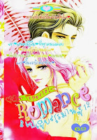 Special Romance เล่ม 12
