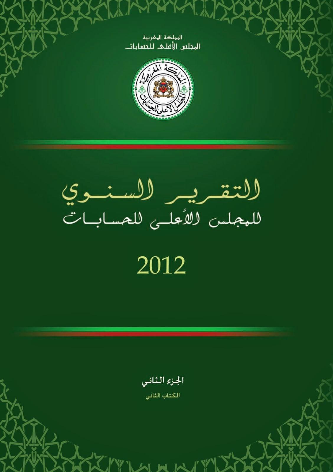 تقرير حول أنشطة المجلس الأعلى للحسابات برسم سنة 2012