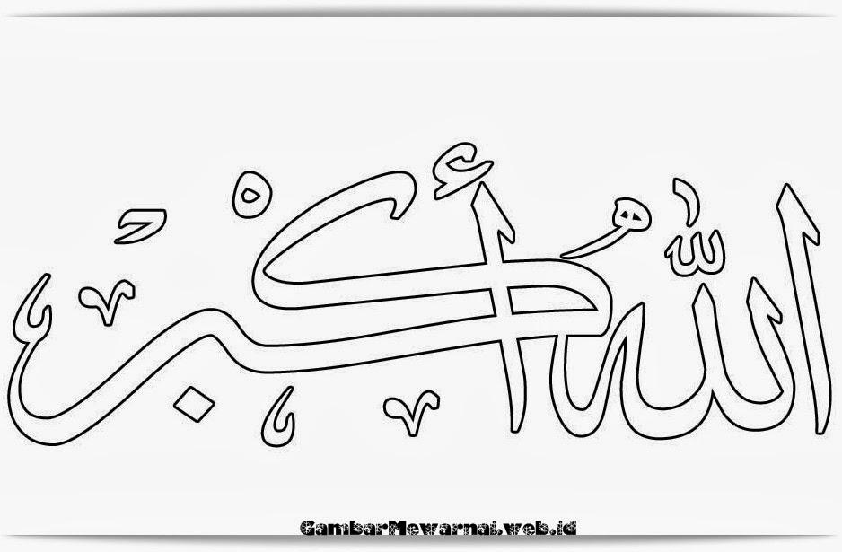 Artikel Tentang Mewarnai Gambar Anak Anak Mewarnai Kaligrafi Muhammad ...