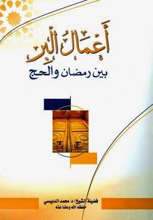أعمال البر بين رمضان والحج - محمد الدبيسي pdf